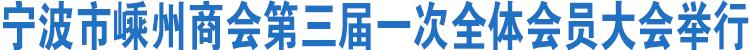 宁波市嵊州商会第三届一次全体会员大会举行
