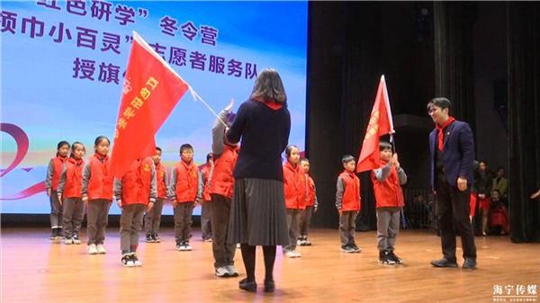 幫助300名留守兒童 浙江紅領巾基金在海寧開啟暖冬行動