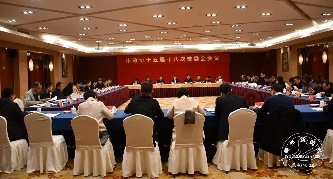 市政协举行十五届十八次常委会会议