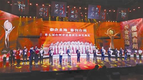 大愛樹起道德豐碑 臺州舉行第七屆道德模范頒獎典禮