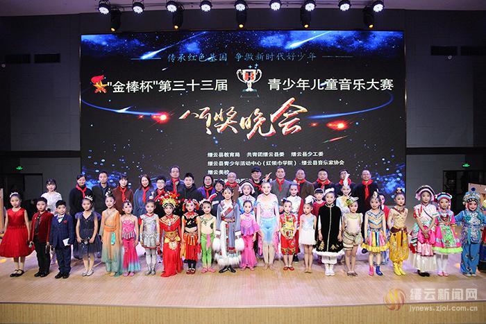 缙云县第三十三届青少年儿童音乐大赛颁奖晚会举行