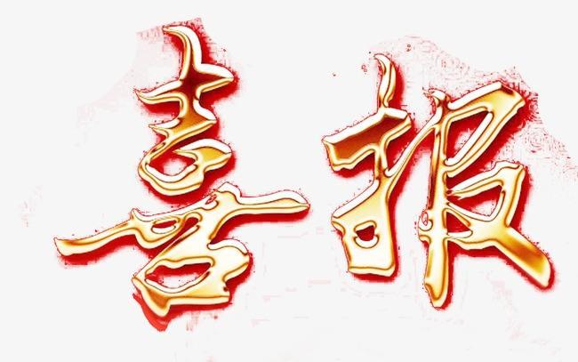 岁月如歌 聚爱前行 浙江福彩全年销售153.8亿元 筹集公益金45亿元