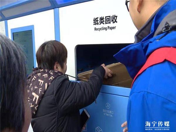 一学就会还有收益 海宁智能回收分类收运系统正式启动