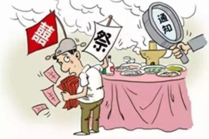 三門婚喪喜慶事宜操辦限額標準出臺!