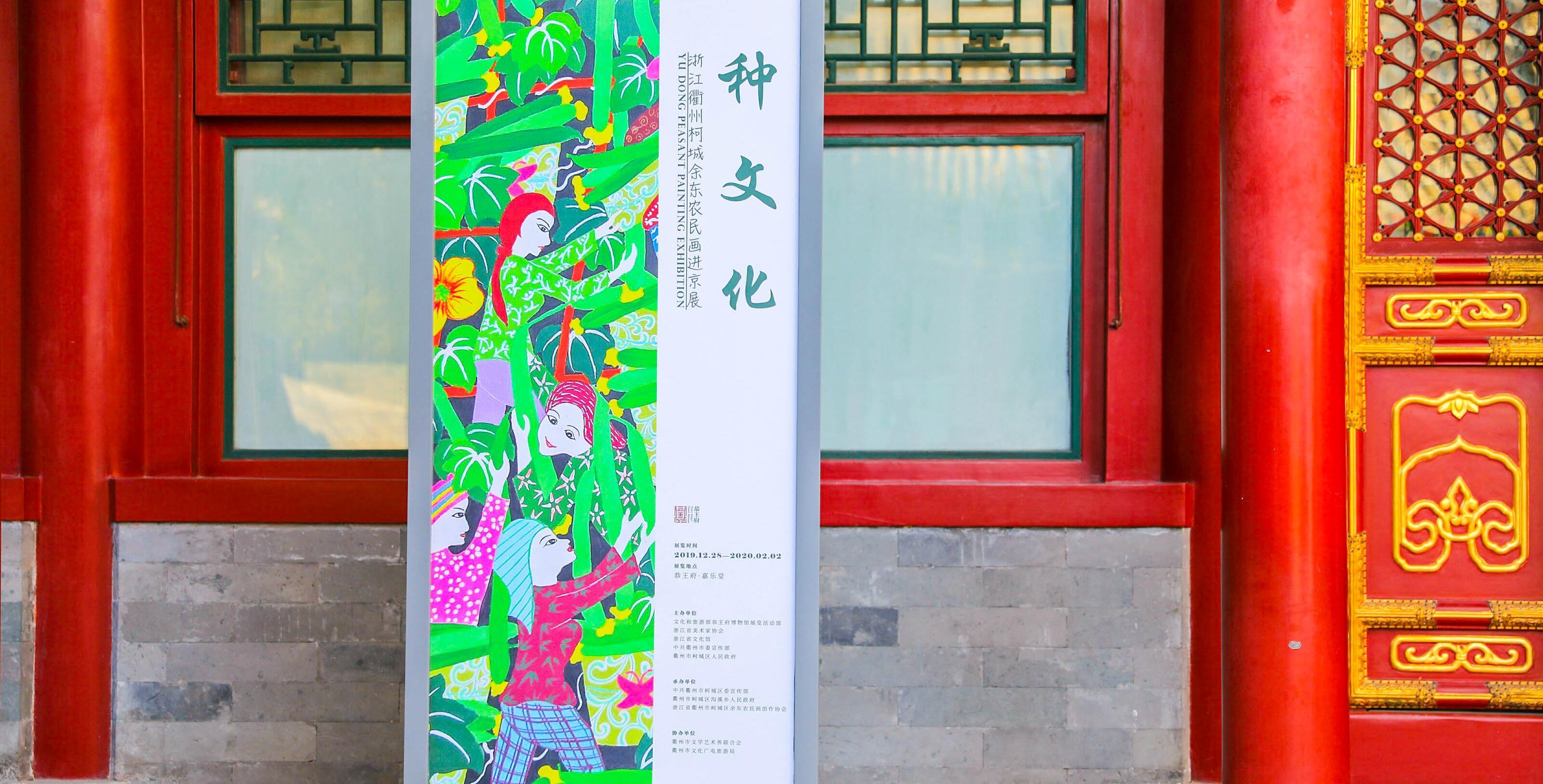 """柯城余东村村民赴京""""种文化"""" """"王府""""挂上农民画"""