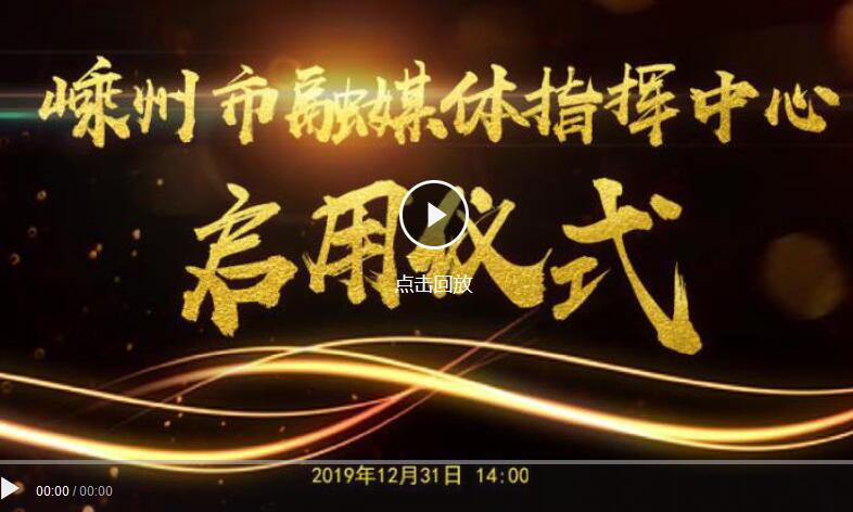 【视频】市融媒体指挥中心启用仪式
