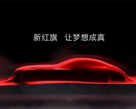 2020年中国一汽红旗品牌盛典即将举行