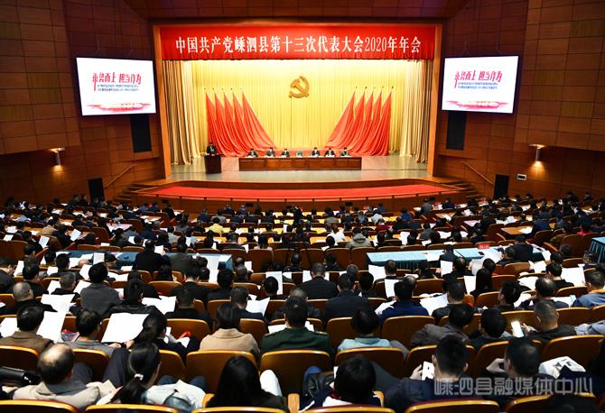 中國共產黨嵊泗縣第十三次代表大會2020年年會開幕