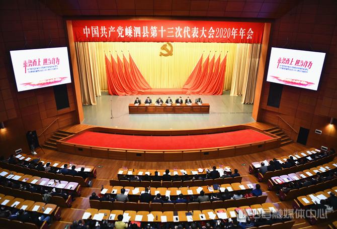 中國共產黨嵊泗縣第十三次代表大會2020年年會舉行第二次全體會議