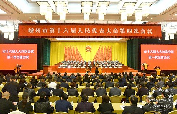 省十六届职业中学四次会议隆重开幕