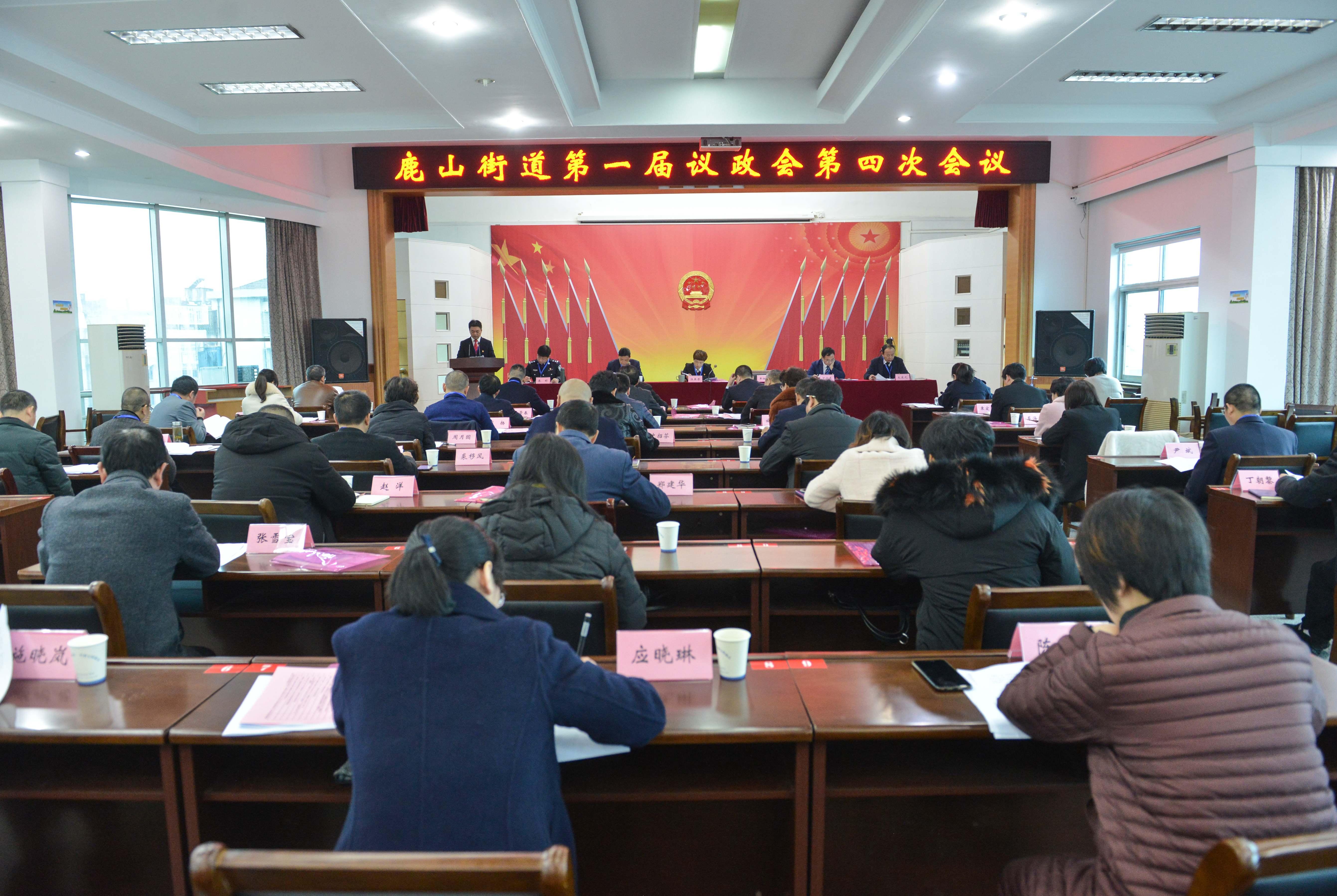 鹿山街道召开第一届议政会第四次会议