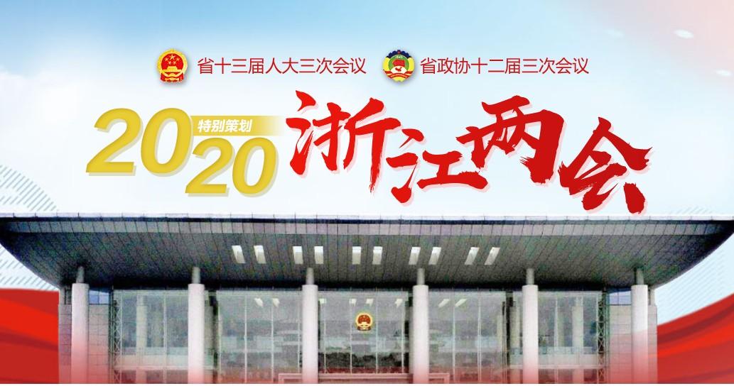 【专题】2020浙江省两会