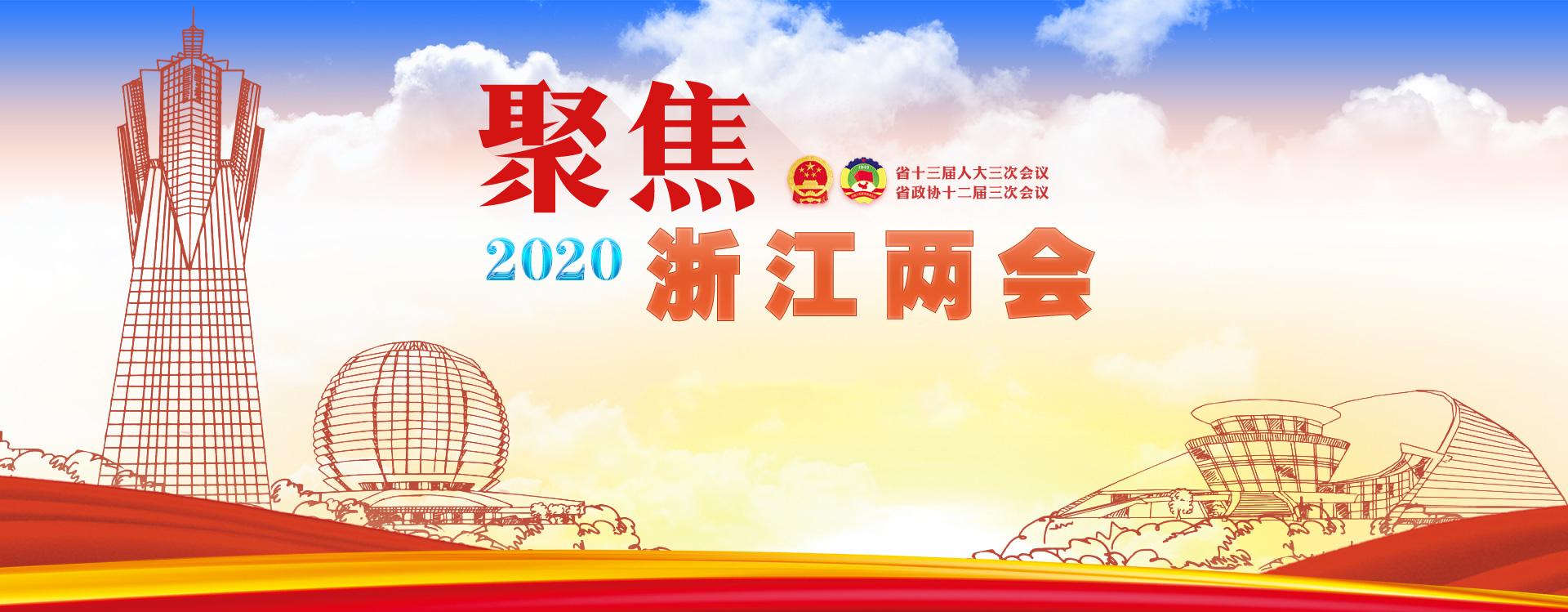 聚焦2020浙江两会