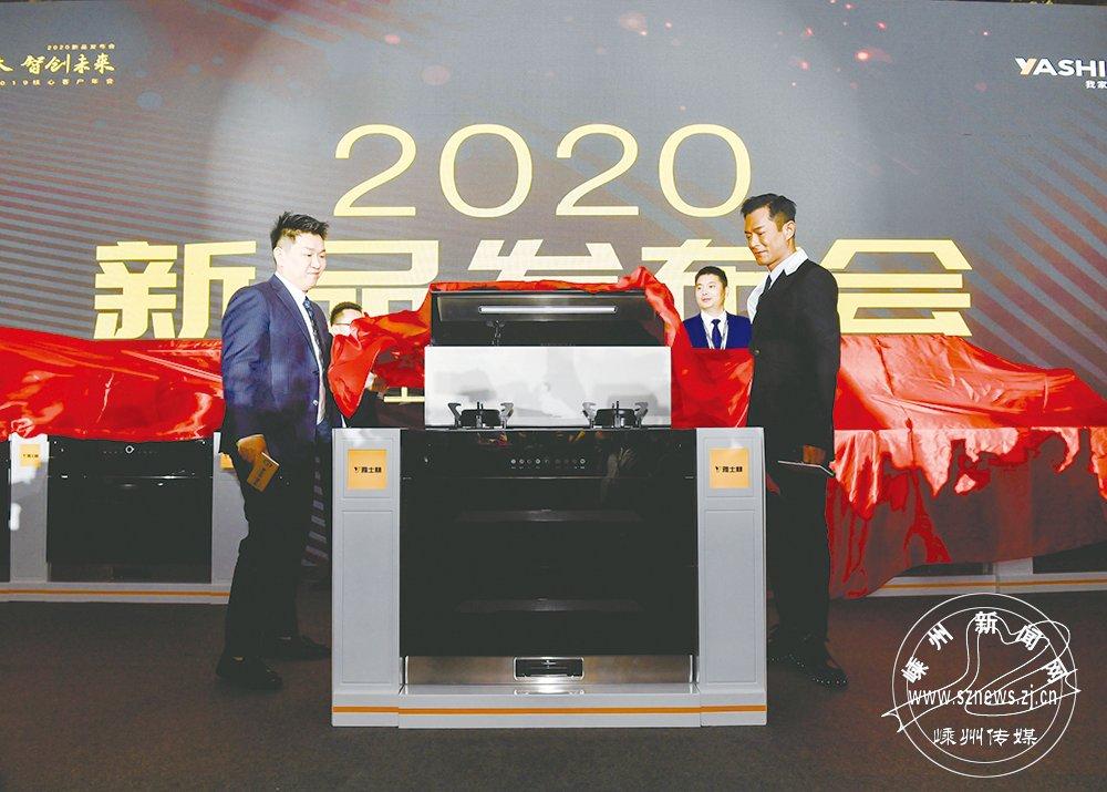 雅士林集成灶2020新品发布