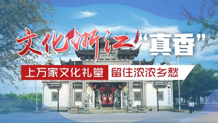 """文化浙江""""真香"""" 上万家文化礼堂留住浓浓乡愁"""