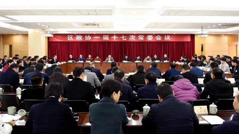 区政协召开一届十七次常委会议