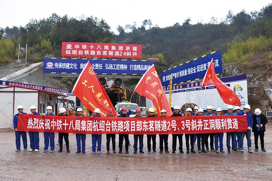 华东地区最长高铁隧道首段贯通