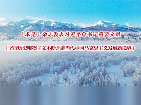《求是》雜志發表習近平總書記重要文章《堅持歷史唯物主義不斷開辟當代中國馬克思主義發展新境界》