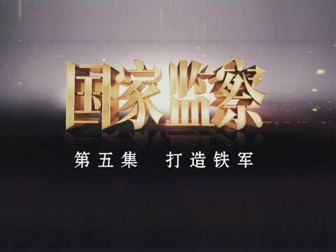 電視專題片《國家監察》第五集《打造鐵軍》
