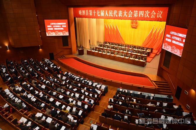 嵊泗县第十七届人民代表大会第四次会议举行第二次全体会议