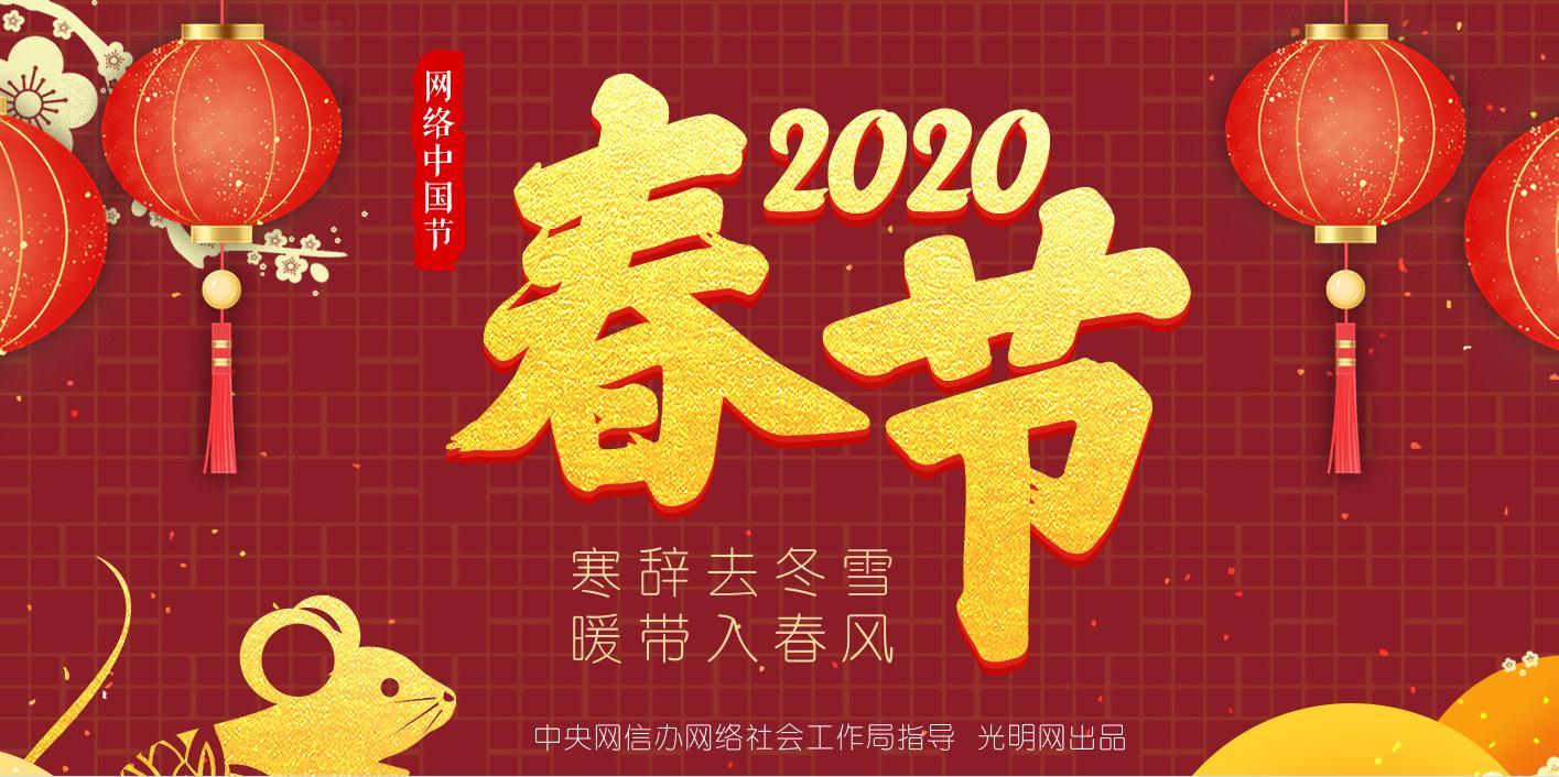 网络中国节・春节