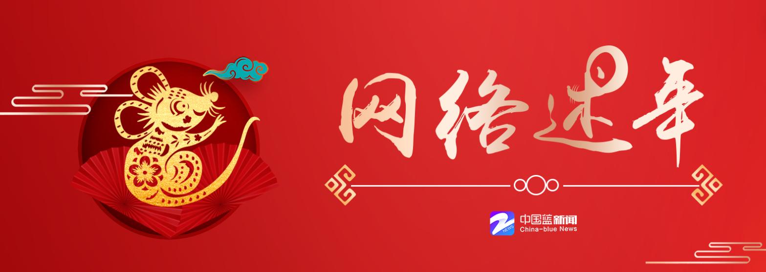 新春网络述年