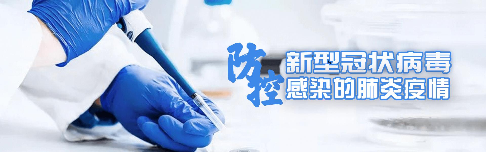 专栏 | 防控新型冠状病毒肺炎疫情