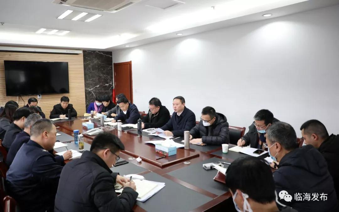 疫情防控应急指挥部成员单位(扩大)会议