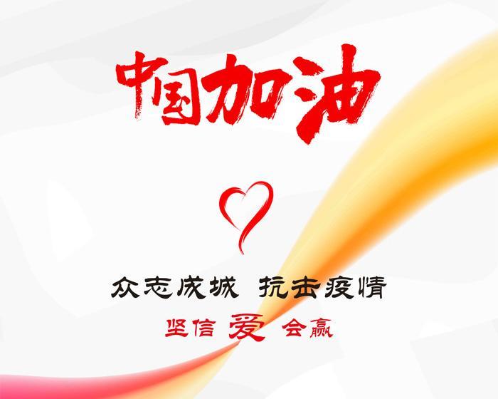 文艺界抗击疫情主题MV《坚信爱会赢》