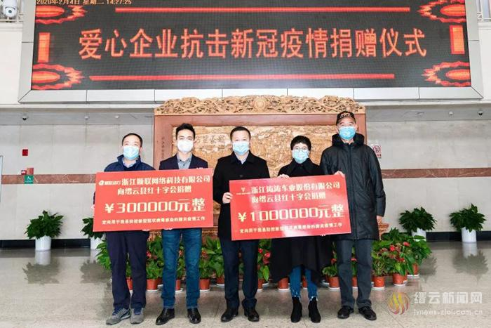 2月4日 缙云又收到130万元企业捐款