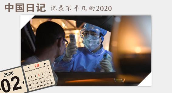 中國日記·2月5日 | 這些一線的守門人,請你配合他們
