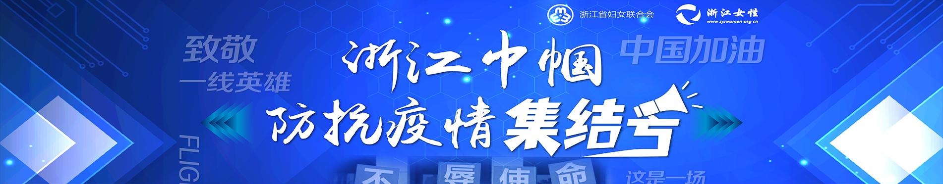 浙江巾帼防抗疫情集结