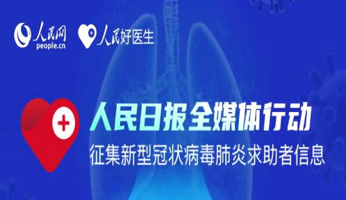 人民日报为新型冠状病毒感染的肺炎求助者提供求助通道