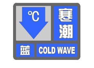 市气象台继续发布寒潮蓝色预警信号