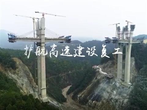 一线视频丨护航高速建设复工