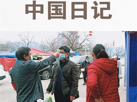 中国日记·2月25日 | 倒下的9小时前,他还在量体温做记录