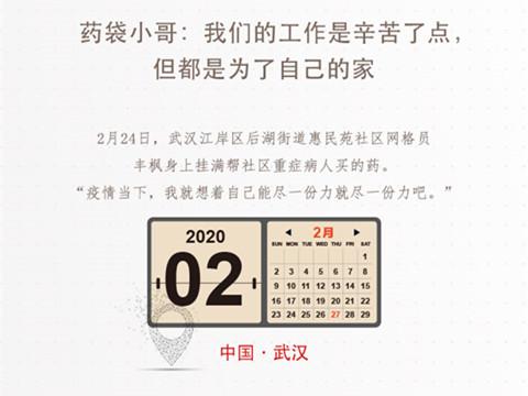 中国日记·2月27日 | 药袋小哥