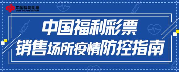 中國福利彩票銷售場所疫情防控指南
