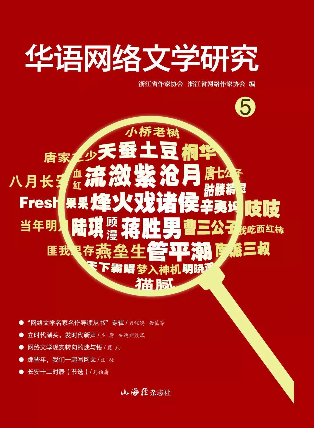 《华语网络文学研究》1-5期全目录