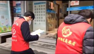 福彩志愿者进社区排查工作