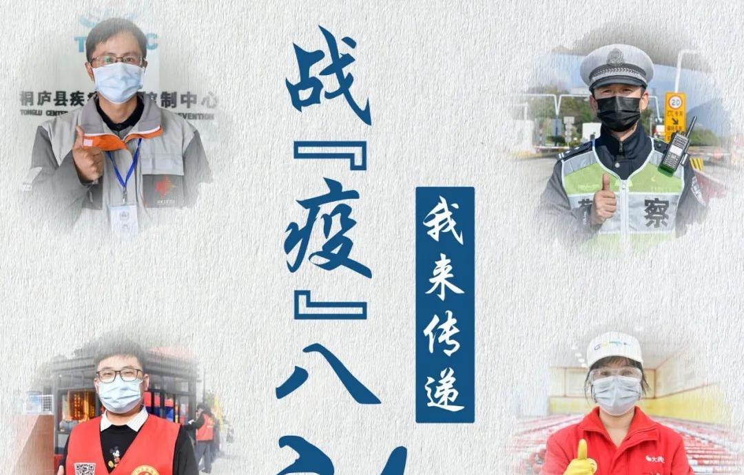 """浙江桐廬推出""""戰'疫'八禮""""公益廣告"""