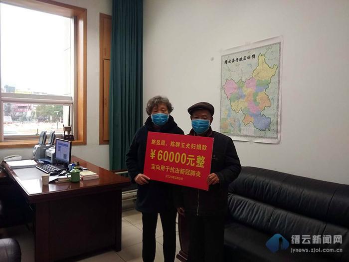 """缙云:老干部夫妇捐款60000元助力抗""""疫"""""""
