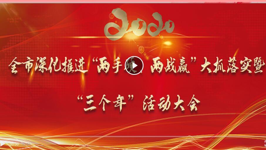 """【视频】全市深化推进""""两手硬、两战赢""""大抓落实暨""""三个年""""活动大会"""