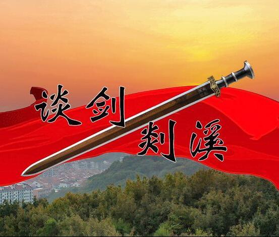 【专题】谈剑剡溪