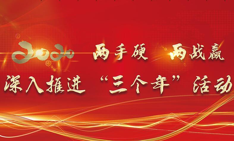 """【专题】全市深化推进""""两手硬、两战赢""""大抓落实暨""""三个年""""活动大会"""