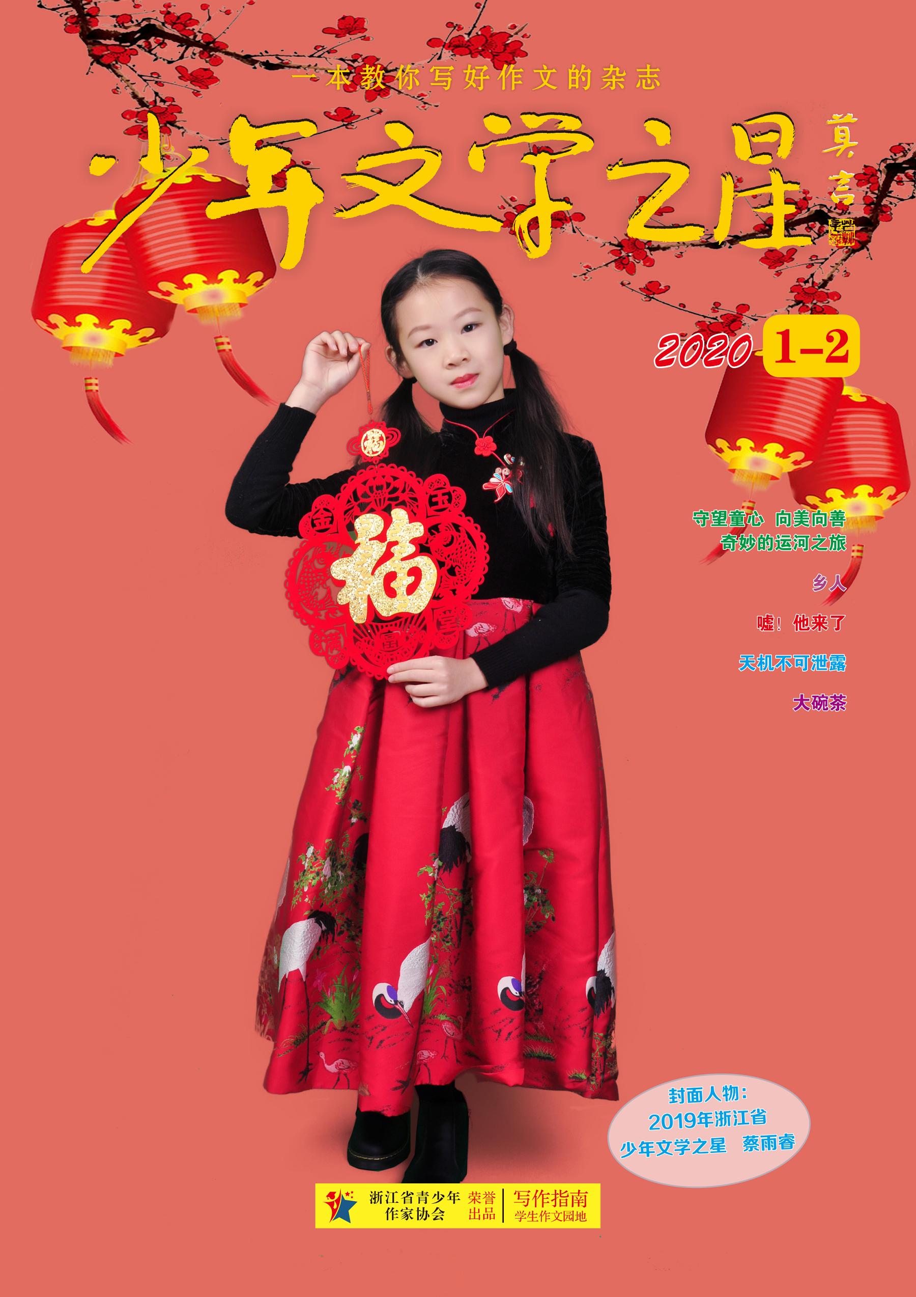 《少年文学之星》2020年1-2合刊