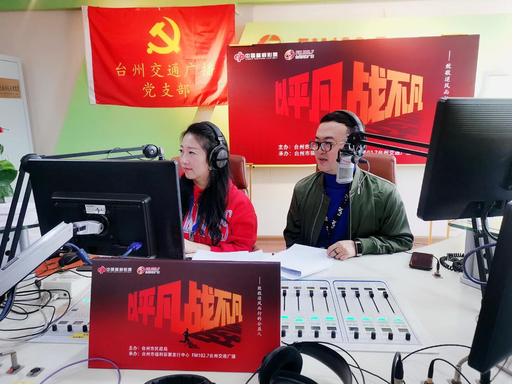 台州福彩:我们要对这群人说声谢谢