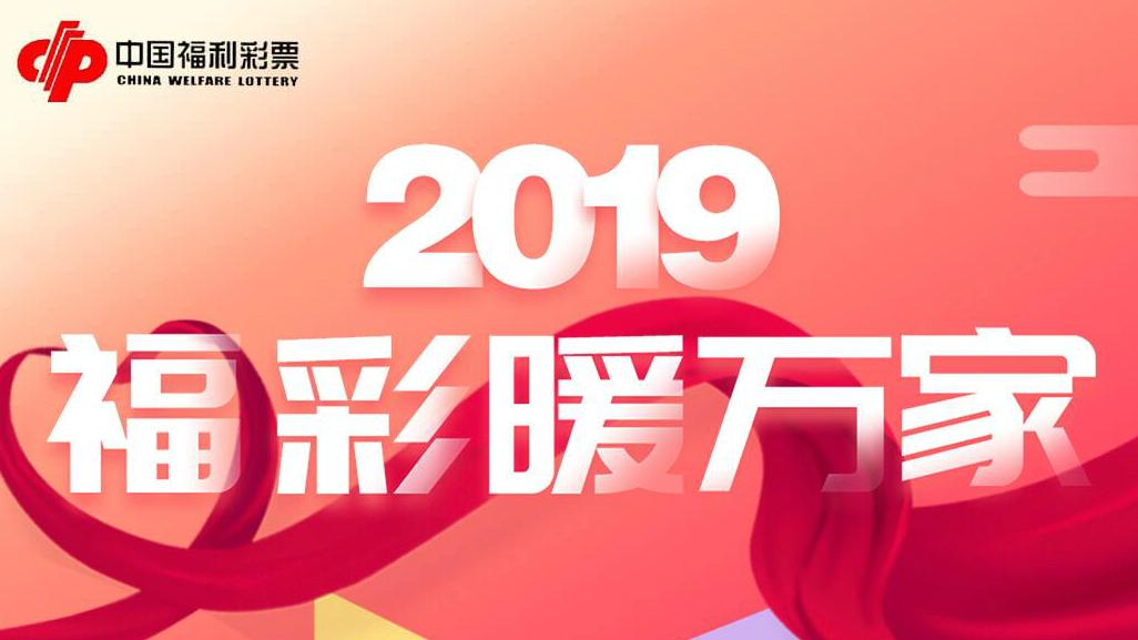 2019福彩暖万家