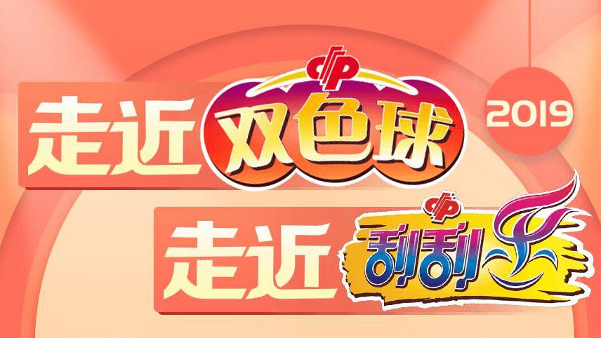 2019福彩走近双色球走近刮刮乐专题