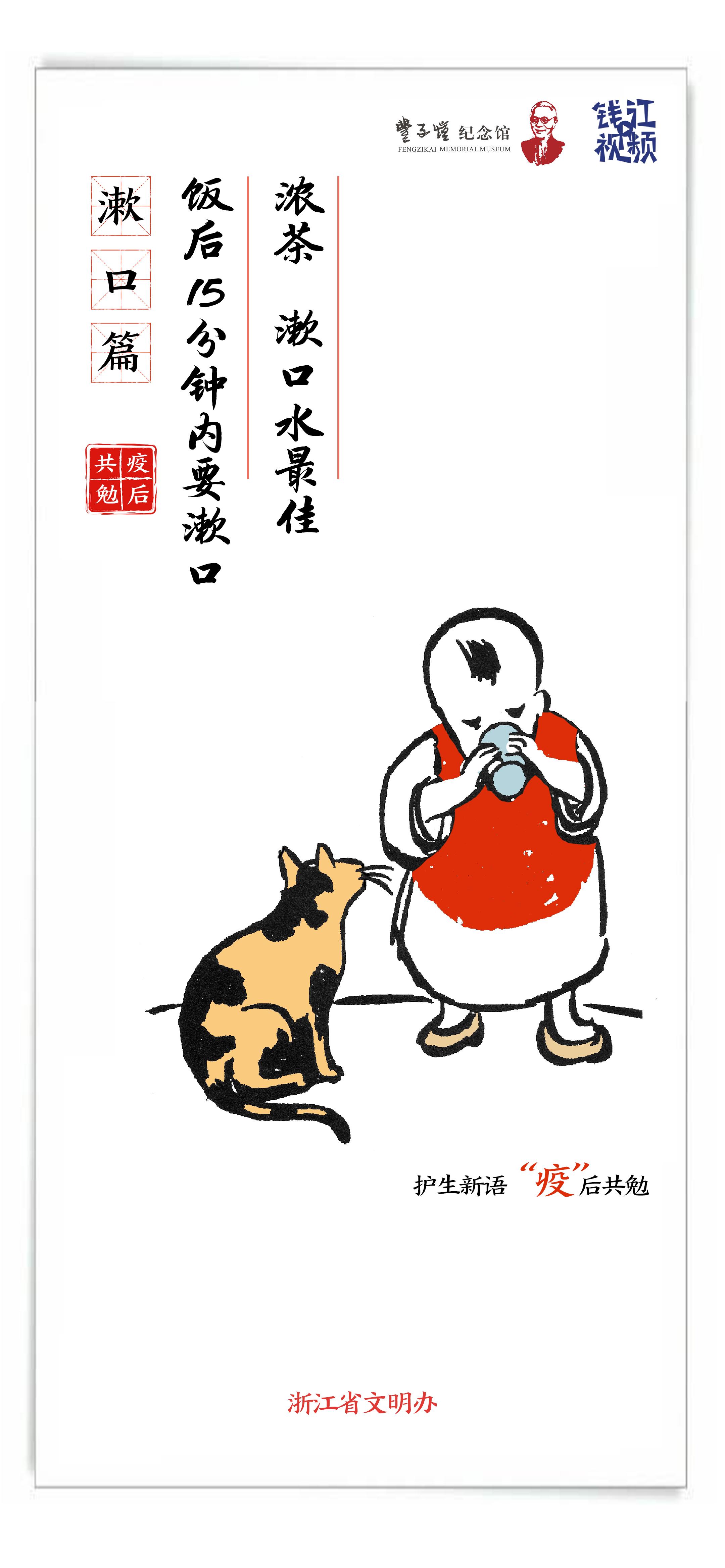 钱江视频-丰子恺主题抗疫公益广告01